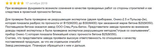 Сергей отзыв яндекс