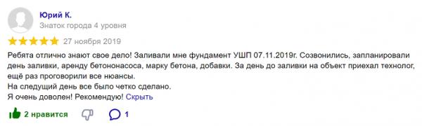 Юрий К. отзыв Яндекс