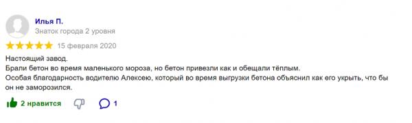 Илья П. отзыв Яндекс