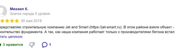 Михаил К. отзыв Яндекс