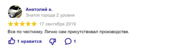 Анатолий А. отзыв Яндекс