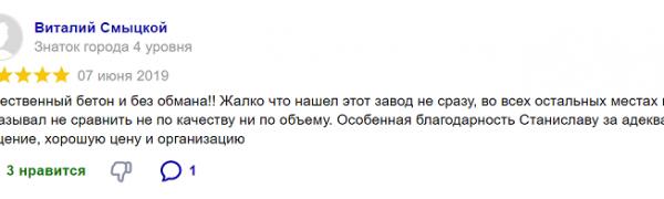 Виталий Смыцкой отзыв Яндекс