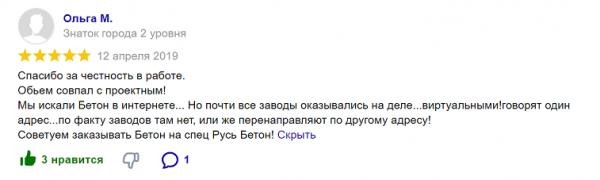 Ольга М. отзыв Яндекс