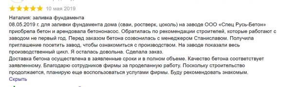 Наталия К. отзыв Яндекс