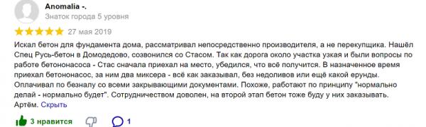 Anomalia отзыв Яндекс