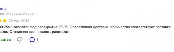 Конс отзыв Яндекс