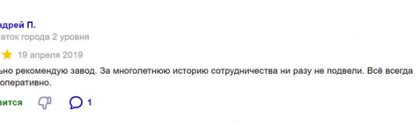 Андрей П. отзыв Яндекс