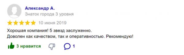 Александр А. отзыв Яндекс